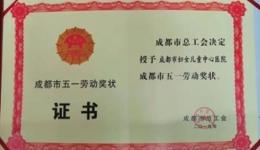"""我院荣获成都市""""五一劳动奖状""""及""""百佳""""创客明星称号"""