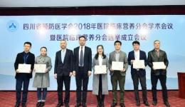 热烈祝贺四川省预防医学会医院临床营养分会选举成立