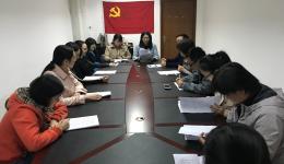 党支部专题学习《中国共产党章程(修正案)》
