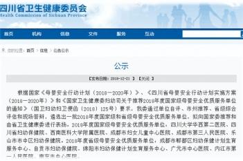 四川省卫健委推荐我院为国家级母婴安全优质服务单位