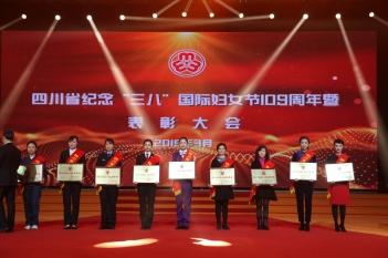 荣获省级三八红旗集体称号