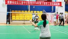 成都市妇女儿童中心医院2014年第三届职工羽毛球比赛