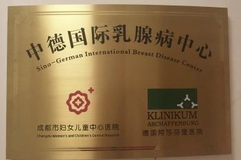中德国际乳腺中心