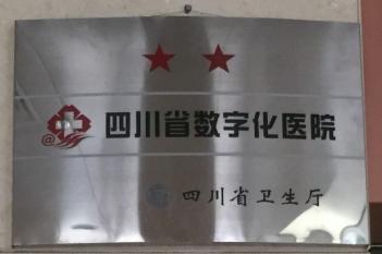 四川省数字化医院