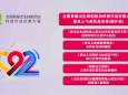 """喜讯!我院荣获""""全国首届出生缺陷防治科普大赛一等奖"""""""