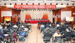 中國共產黨成都市婦女兒童中心醫院第二次代表大會勝利閉幕
