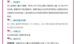 四川省孤残儿童手术康复明天计划项目