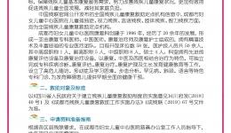 四川省(成都市)殘疾兒童康復救助項目