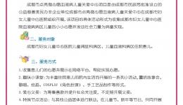 中国红十字基金会合生元母婴救助基金项目