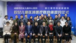 成妇儿与都江堰市妇幼保健院签订妇女儿童区域医疗联合体协议