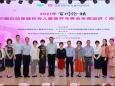 2021年中国妇幼保健协会儿童营养专委会全国巡讲(成都站)成功举办