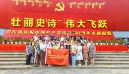 成婦兒黨員干部參觀四川省慶祝中國共產黨成立100周年主題展覽