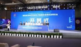 成妇儿参展首届成渝双城经济圈国际健康旅游博览会